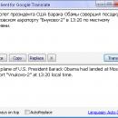 Google Translate Client freeware screenshot