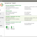 NANO AntiVirus freeware screenshot